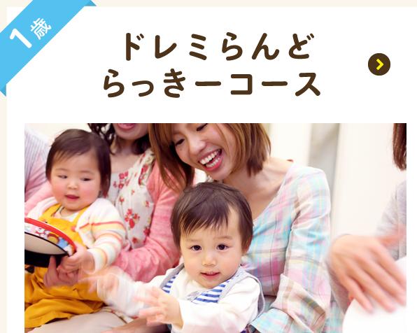 ドレミらんど らっきーコース 1歳児(継続型)