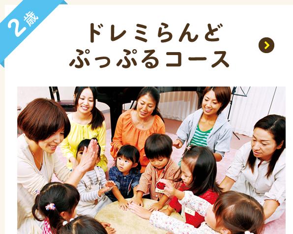 ドレミらんど ぷっぷるコース 2歳児(継続型)