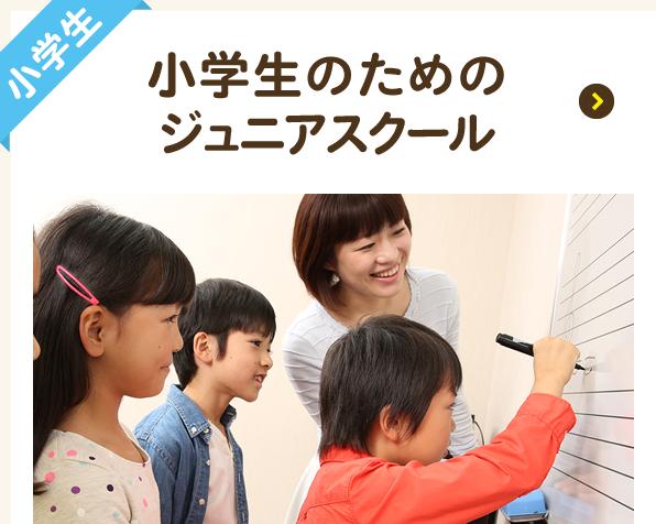 小学生のためのジュニアステップ基礎コース(継続型)