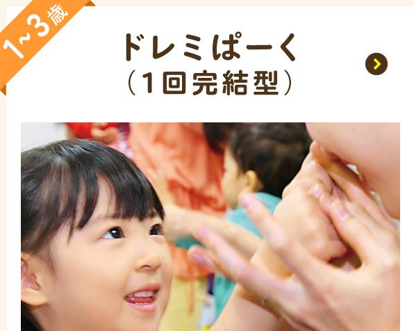 ドレミぱーく 1~3歳児(1回完結型)