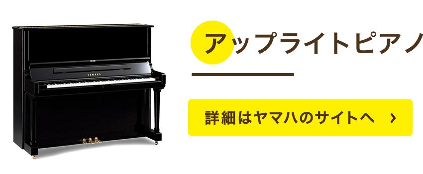 アップライトピアノ 詳細はヤマハのサイトへ