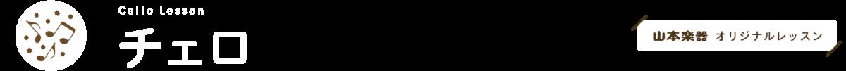 山本楽器オリジナルレッスン チェロ