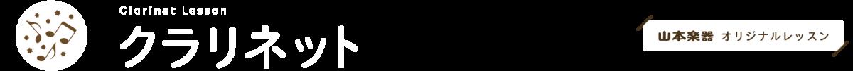 山本楽器オリジナルレッスン クラリネット