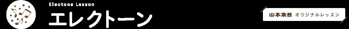 山本楽器オリジナルレッスン エレクトーン