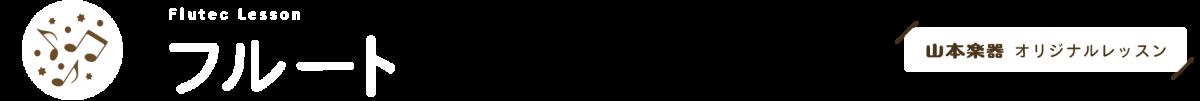 山本楽器オリジナルレッスン フルート