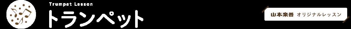 山本楽器オリジナルレッスン トランペット