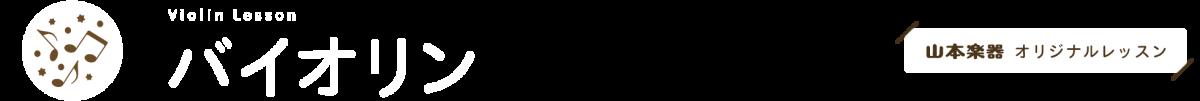 山本楽器オリジナルレッスン バイオリン