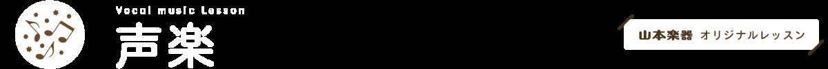山本楽器オリジナルレッスン 声楽