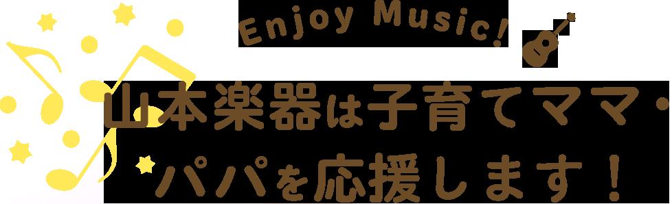Enjoy Music!山本楽器は子育てママ・パパを応援します!