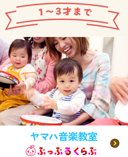 1~3才まで ヤマハ音楽教室 ぷっぷるくらぶ