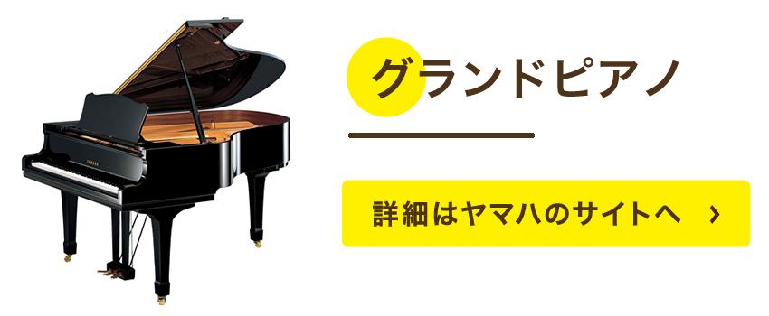 グランドピアノ 詳細はヤマハのサイトへ