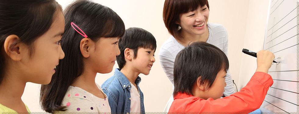 小学生のためのジュニアスクール