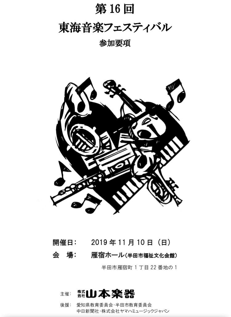 東海音楽フェス