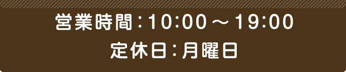 営業時間:10:00〜19:00 定休日:月曜日